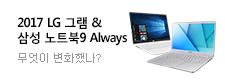 2017 LG. 삼성 노트북 인포그래픽 기획전