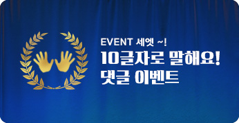 EVENT 세엣 ~! 10글자로 말해요! 댓글 이벤트