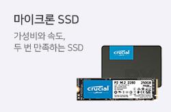 마이크론 SSD 가성비와 속도, 두 번 만족하는 SSD