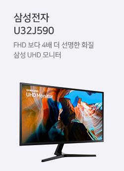 삼성전자 U32J590 FHD 보다 4배 더 선명한 화질 삼성 UHD 모니터