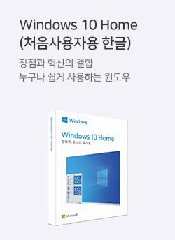 Windows 10 Home (처음사용자용 한글) 장점과 혁신의 결합 누구나 쉽게 사용하는 윈도우