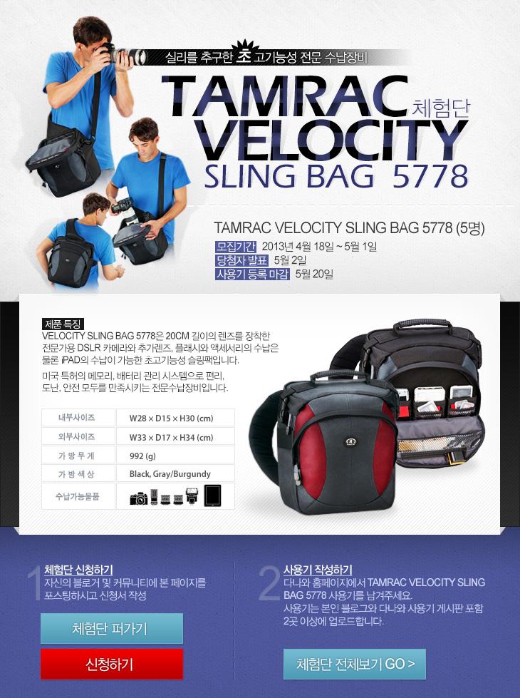 Velocity Sling Bag 체험단