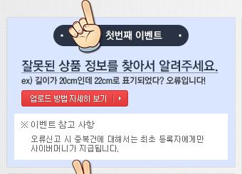 첫번째 이벤트, 잘못된 상품 정보를 찾아서 알려주세요. ex) 길이가 20cm인데 22cm로 표기되었다? 오류입니다!