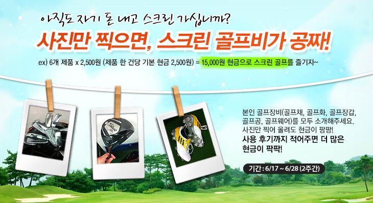 아직도 자기 돈 내고 스크린 가십니까? 사진만 찍으면, 스크린 골프비가 공짜! ex) 6개 제품 x 2,500원 (제품 한 건당 기본 적립금 2,500원) = 15,000원 현금으로 스크린 골프를 즐기자~ 본인 골프장비(골프채, 골프화, 골프장갑,  골프공, 골프웨어)를 모두 소개해주세요. 사진만 찍어 올려도 현금이 팡팡! 사용 후기까지 적어주면 더 많은 현금이 팍팍!