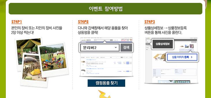 [이벤트 참여방법] Step1 본인의 장비 또는 지인의 장비 사진을 2장 이상 찍는다! Step2 다나와 검색창에서 해당 용품을 찾아 상품명을 클릭! Step3 상품상세정보 -> 상품정보등록 버튼을 통해 사진을 올린다.