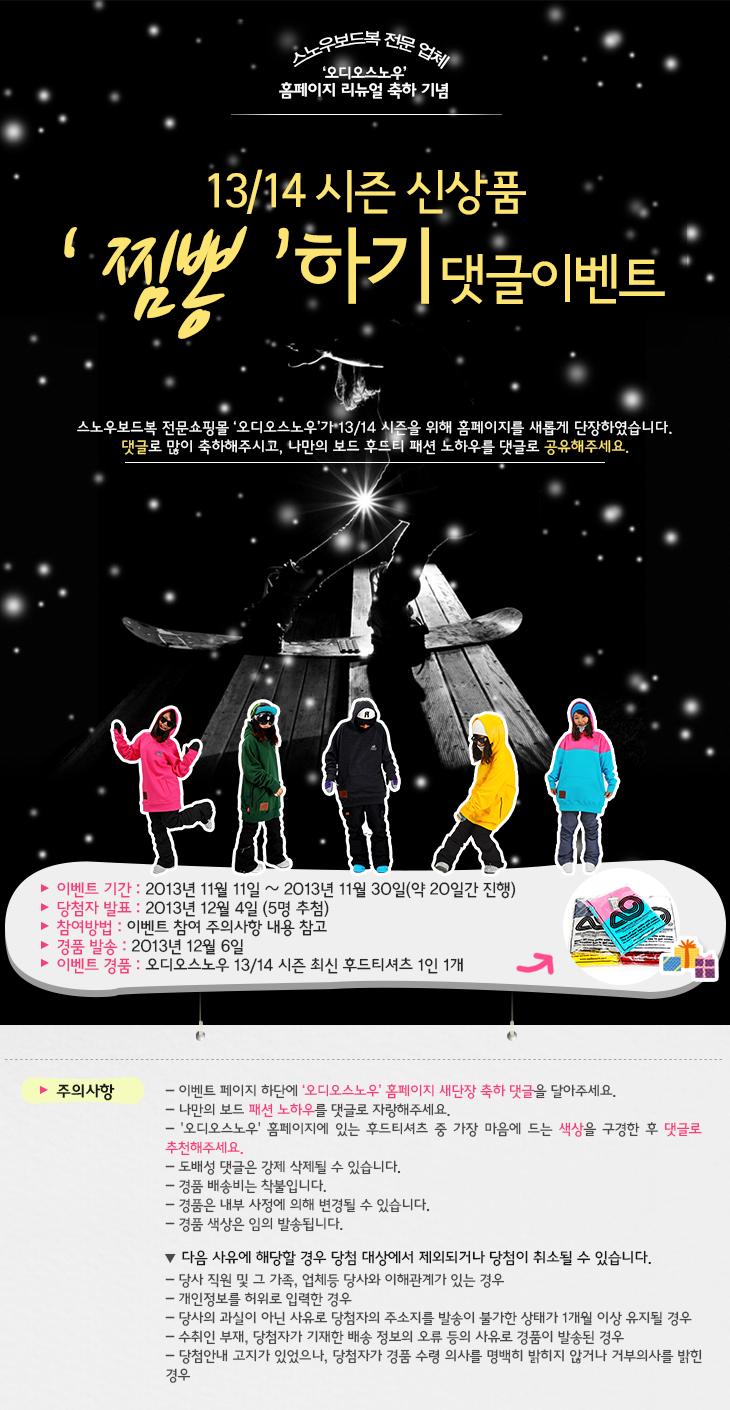 13/14 시즌 신상품 '찜뽕'하기 댓글이벤트