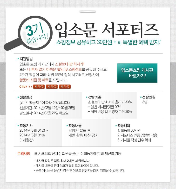 입소문 서포터즈