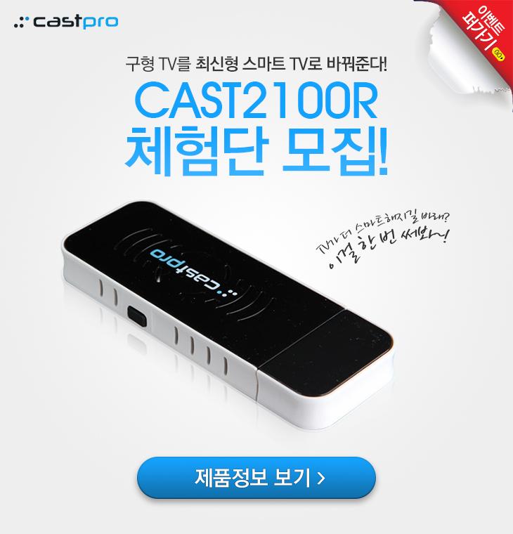 구형 TV를 최신형 스마트 TV로 바꿔준다! CAST2100R 체험단 모집!