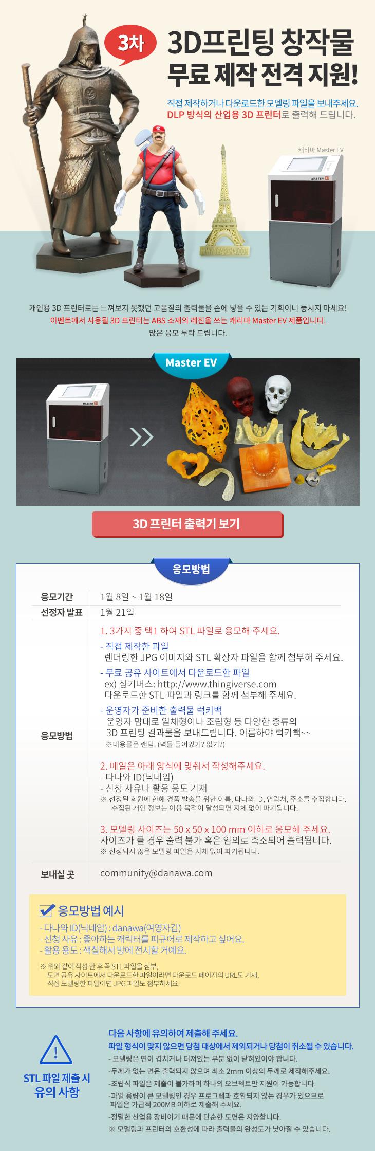 3D프린팅 창작물 무료 제작