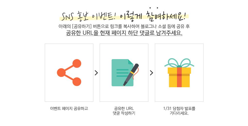SNS 홍보 이벤트! 이렇게 참여하세요!