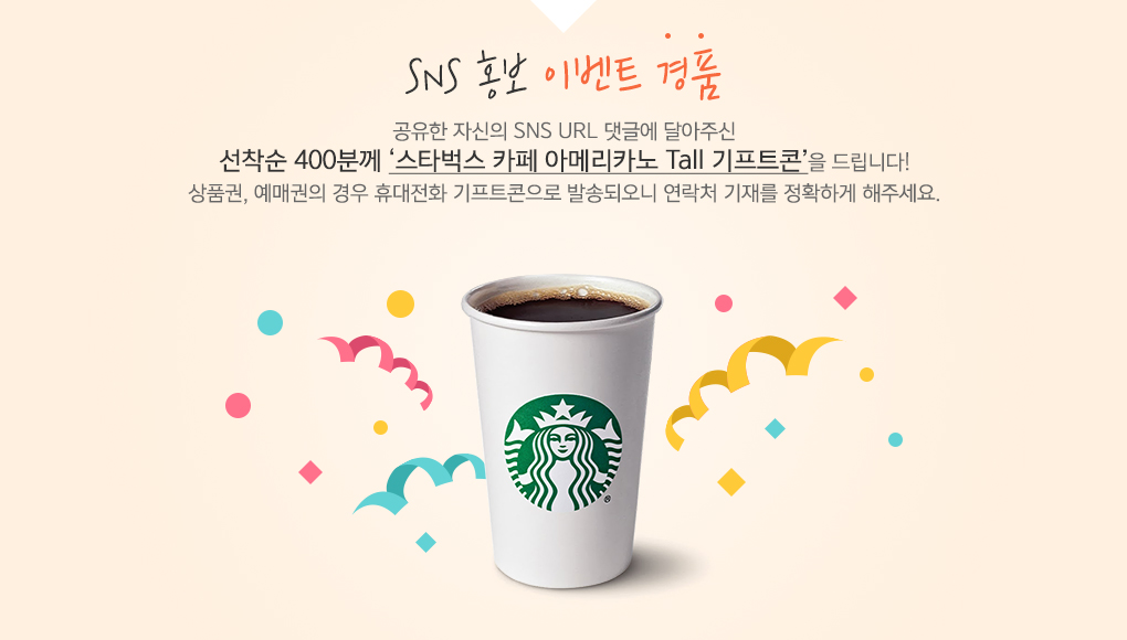SNS 홍보 이벤트 경품