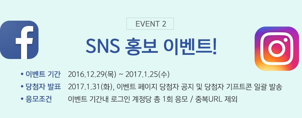 [EVENT 2] SNS 홍보 이벤트!