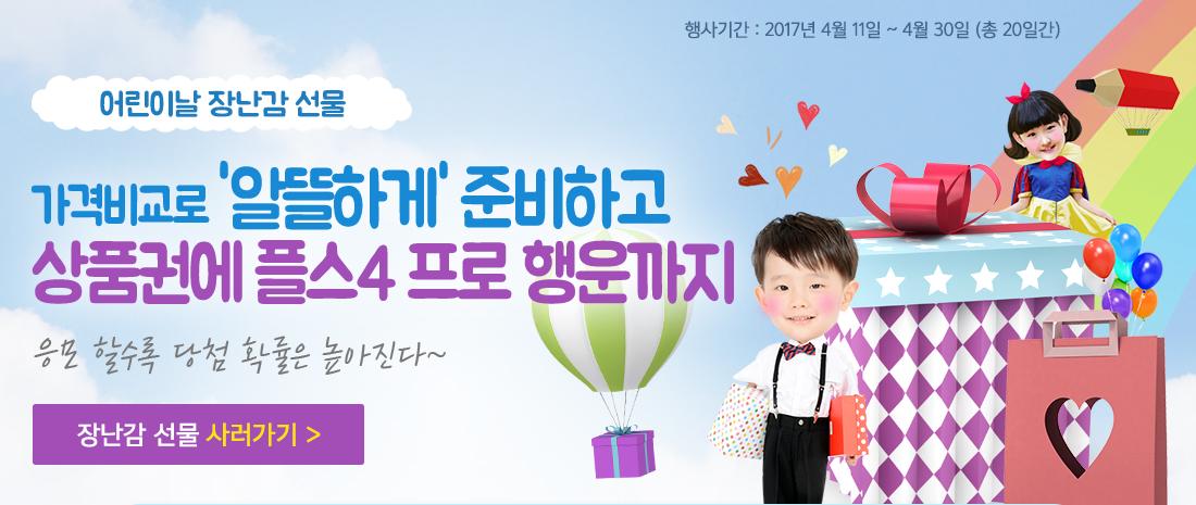 어린이날 장난감 선물 / 가격비교로 '알뜰하게' 준비하고 / 모바일상품권에 플스4 PRO 행운까지