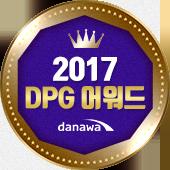 2017년 DPG 어워드 영광의 주인공