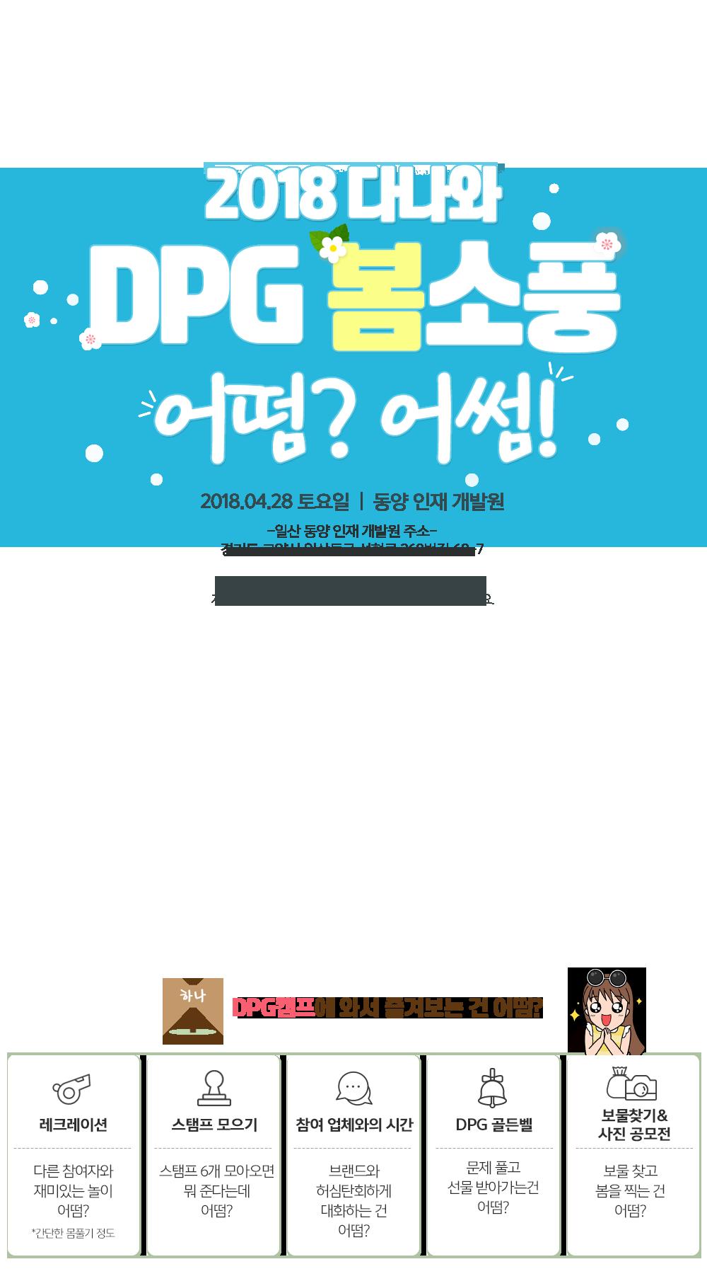 2018 다나와 DPG 봄소풍 어떰? 어썸! 2018.04.28 토요일/동양 인재 개발원, 하나-DPG캠프에 와서 즐겨보는 건 어떰?
