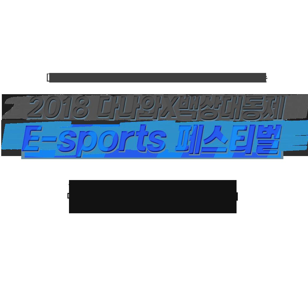 동국대학교에서 펼쳐지는 치열한 E-sports 경합! 다나와가 선보이는 더욱 강력한 게이밍기어와 함께 선수들이 선보이는 뜨거운 승부를 경험하세요!