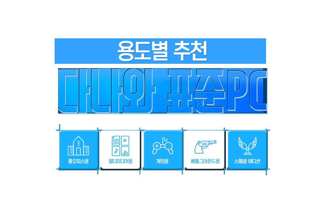 용도별 추천 다나와 표준PC/홈오피스용/멀티미디어용/게임용/배틀그라운드용/스페셜에디션