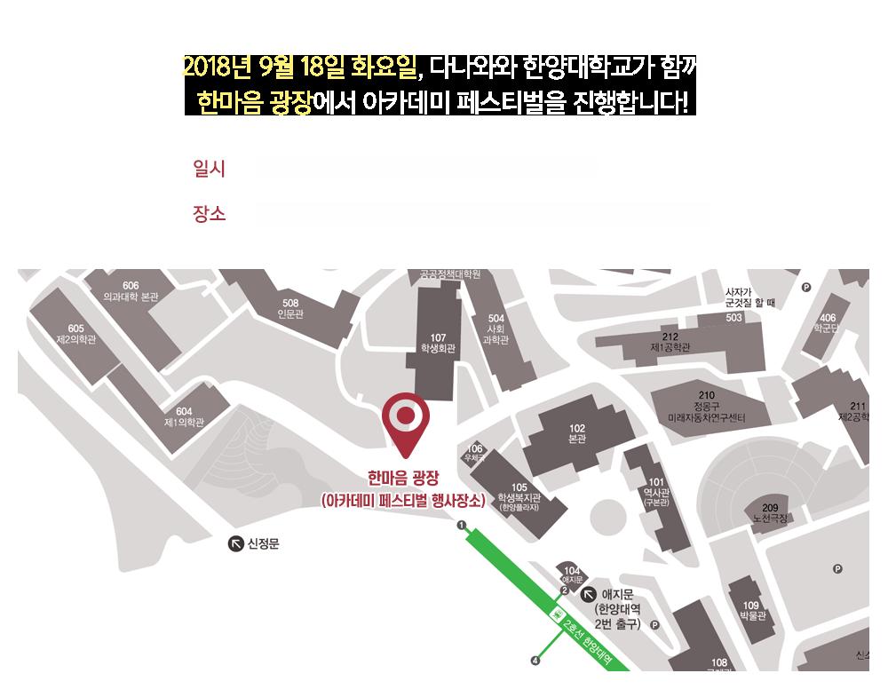 2018년 9월 18일 화요일, 다나와와 한양대학교가 함께 한마음 광장에서 아카데미 페스티벌을 진행합니다! 일시:2018년 9월 18일 화요일 오전 11시부터 오후 4시/장소:한양대학교 한마음 광장(학생회관 앞, 서울 캠퍼스)