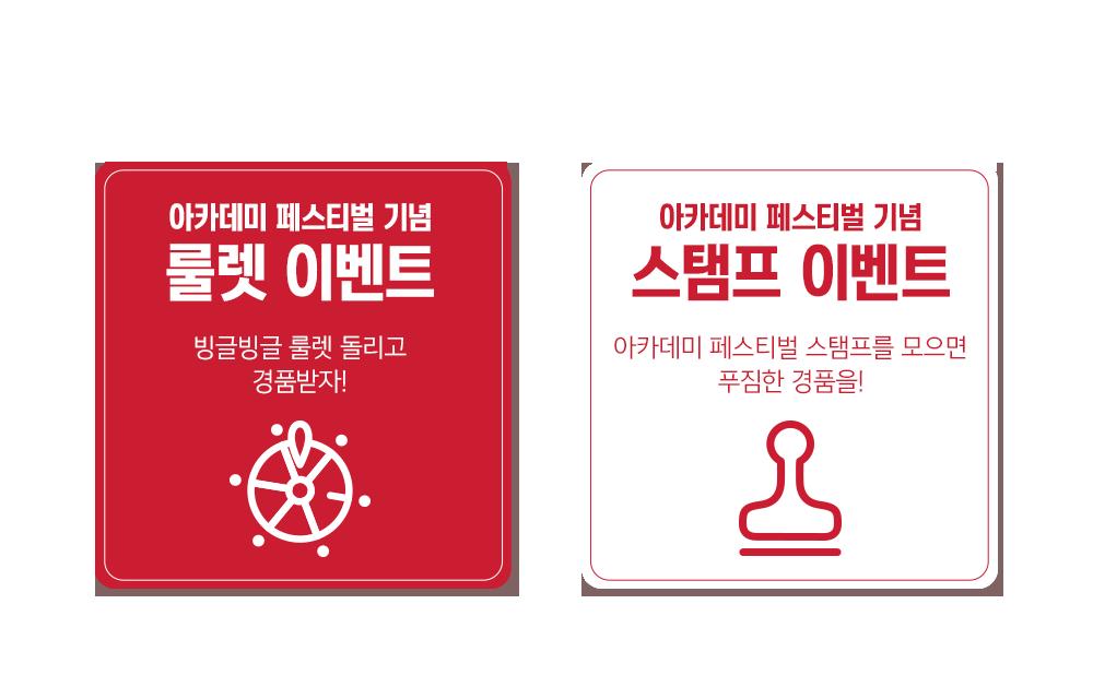 아카데미 페스티벌 기념 룰렛이벤트/아카데미 페스티벌 기념 스탬프 이벤트 버튼들