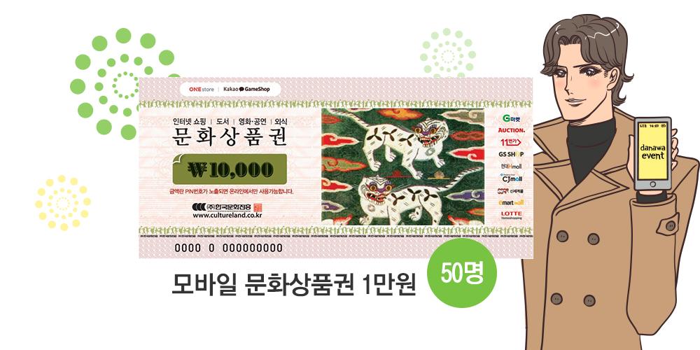 모바일 문화상품권 1만원 (50명)