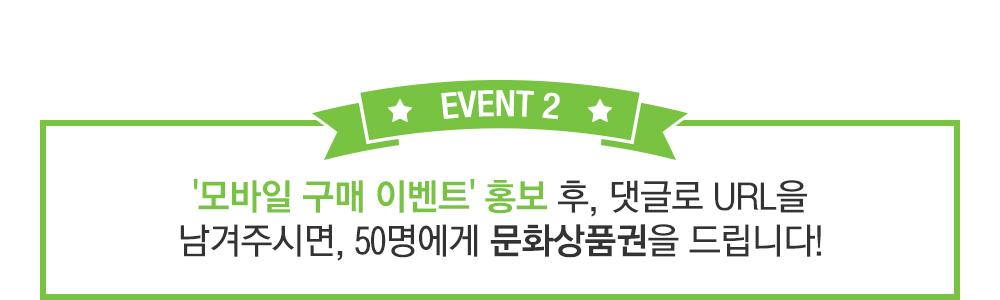 [EVENT2] 모바일 구매 이벤트 홍보 후, 댓글로 URL을 남겨주시면, 50명에게 문화상품권을 드립니다!