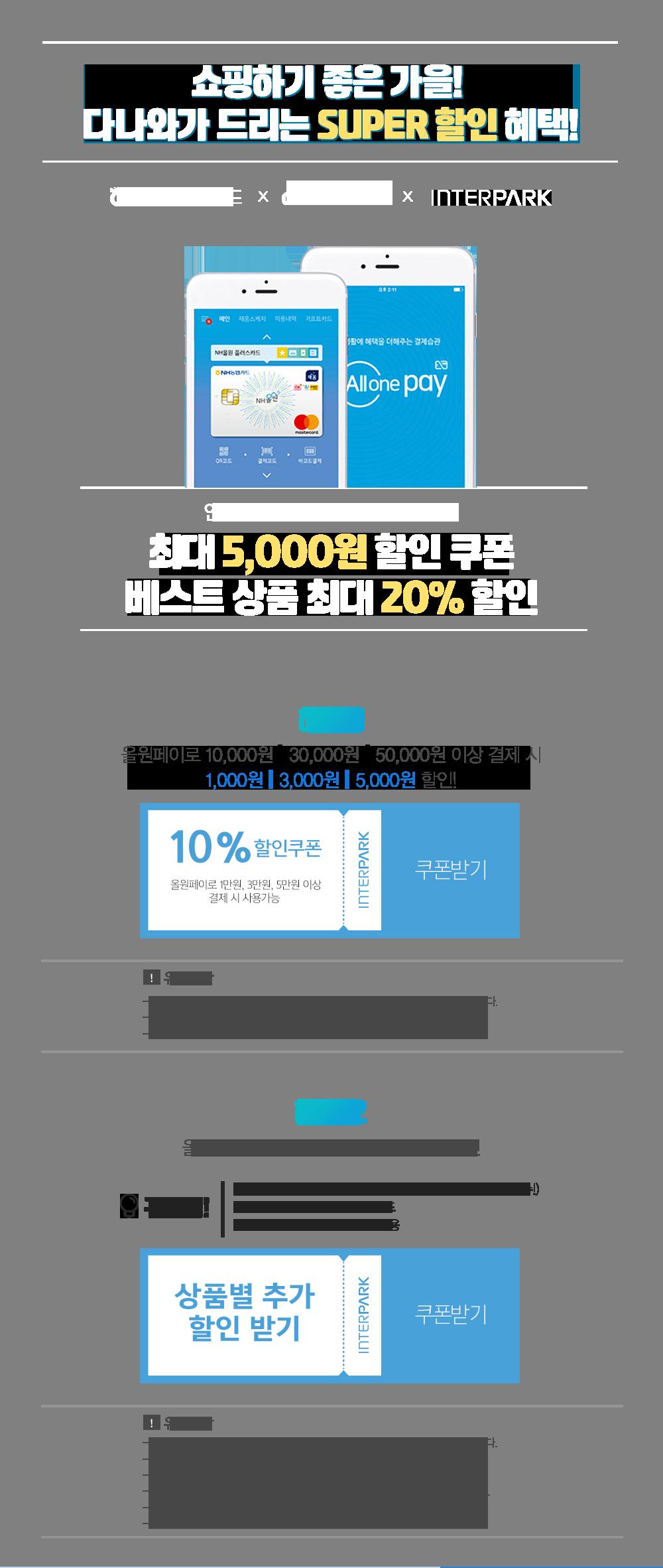인터파크에서 올원페이로 결제시 최대 5000원 할인 쿠폰 베스트 상품 최대 20% 할인