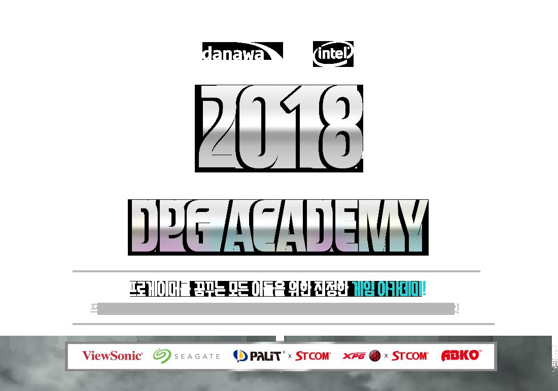 2018 DPG 아카데미 이벤트