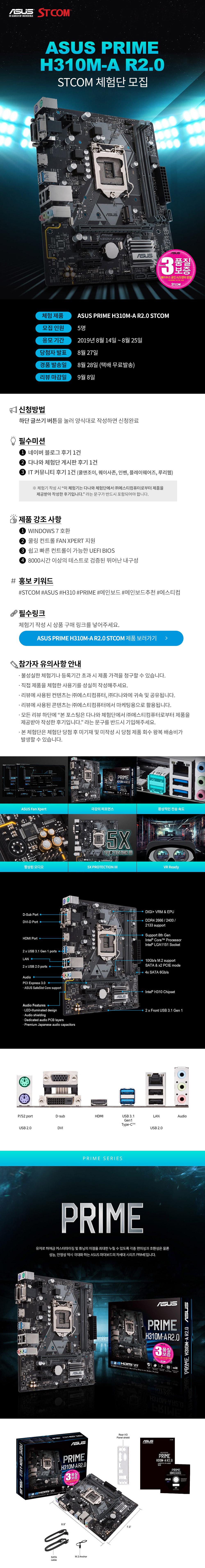 ASUS PRIME H310M-A R2.0 STCOM 체험단 모집 페이지