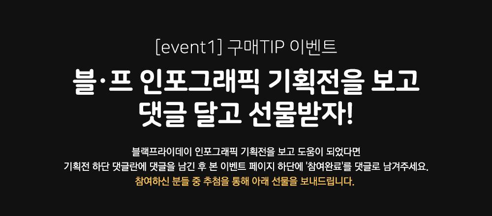 [event1 구매TIP 이벤트] 블프 인포그래픽 기획전을 보고 댓글 달고 선물받자!