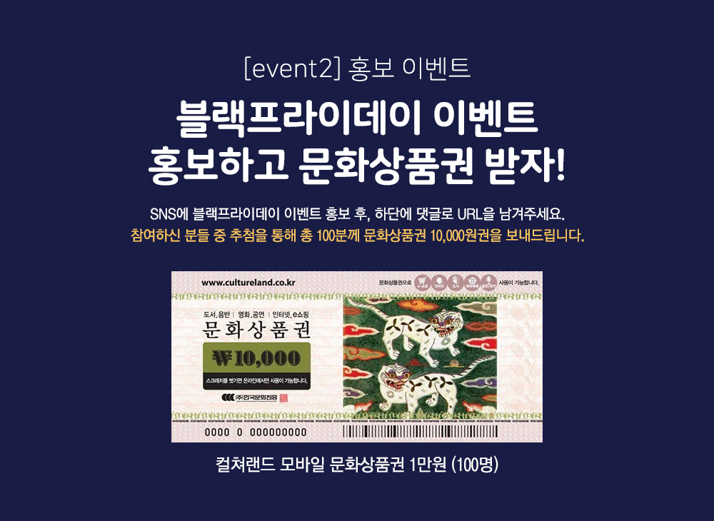 [event2 홍보 이벤]트 블랙프라이데이 이벤트 홍보하고 문화상품권 받자!
