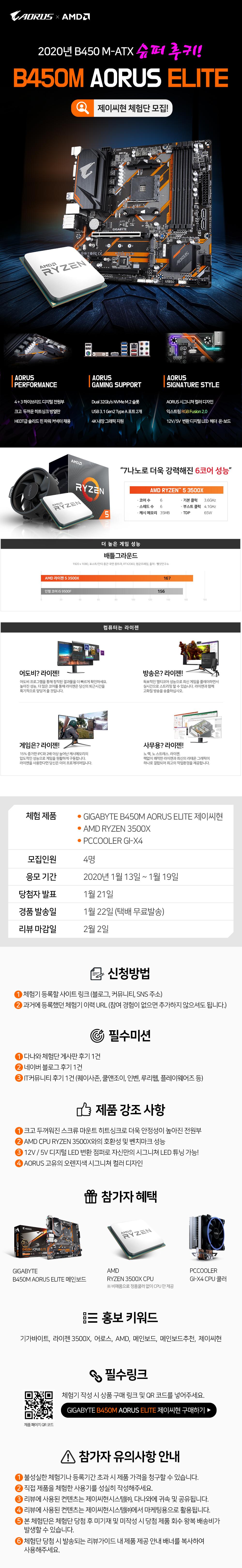 B450M AORUS ELITE 제이씨현 체험단 모집 페이지