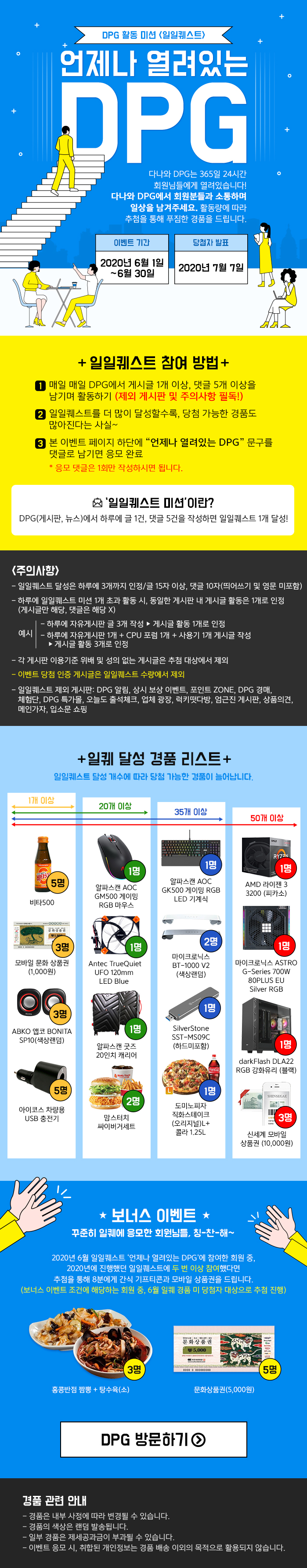 DPG 활동 미션 <일일퀘스트>언제나 열려있는 DPG