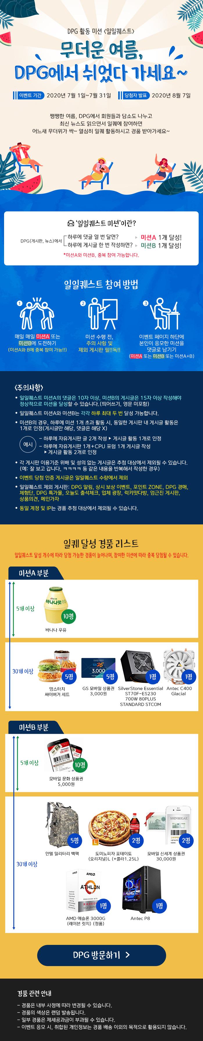 DPG 활동 미션 <일일퀘스트>무더운 여름, DPG에서 쉬었다 가세요~