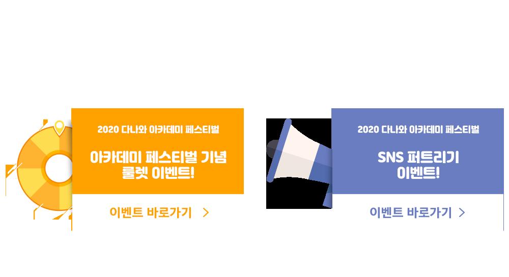 2020 하반기 다나와 아카데미 페스티벌 제품 구경하고 아래 이벤트도 참여 하고 경품도 받아가세요!