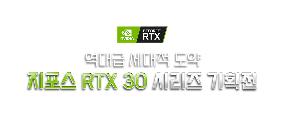 역대급 세대적 도약 지포스 RTX 30 시리즈 기획전