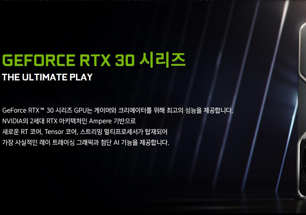 지포스 RTX 30 시리