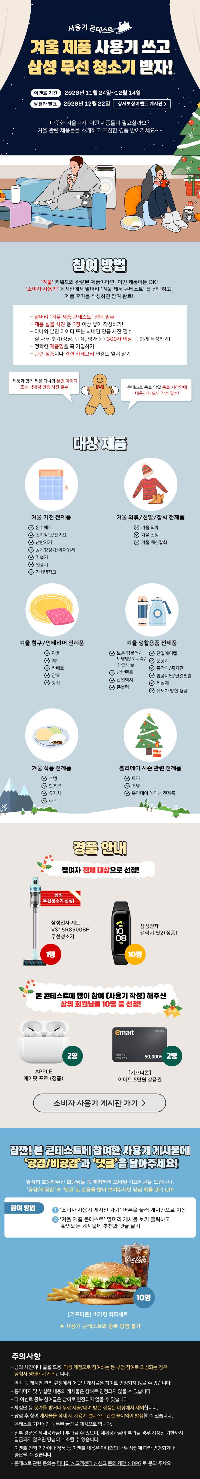 따뜻한 겨울나기! 어떤 제품들이 필요할까요? 겨울 관련 제품들을 소개하고 푸짐한 경품 받아가세요~~!
