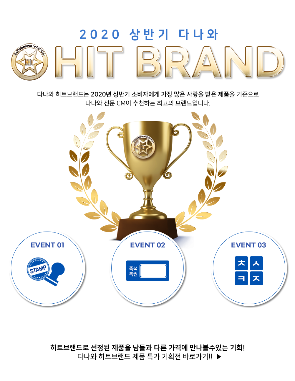 다나와 히트브랜드는 2019년 하반기 소비자에게 가장 많은 사랑을 받은 제품을 기준으로 다나와 전문 CM이 추천하는 최고의 브랜드입니다.