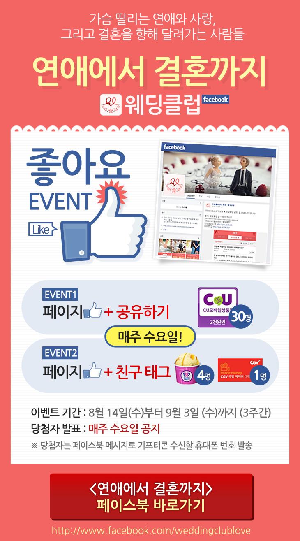 웨딩클럽 페이스북 이벤트