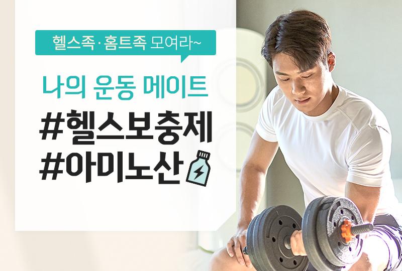 나의 운동 메이트★ #헬스보충제 #아미노산