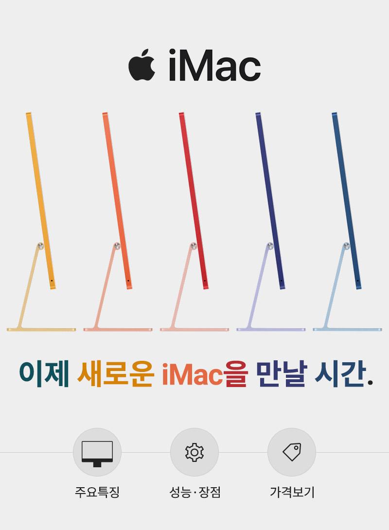 이제 새로운 iMac을 만날 시간