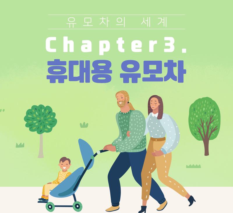 유모차의 세계 Chapter3. Chapter3. 휴대용 유모차