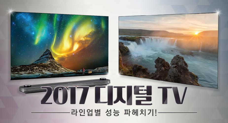 2017년 TV 신제품 출시! 라인업별 성능 파헤치기!