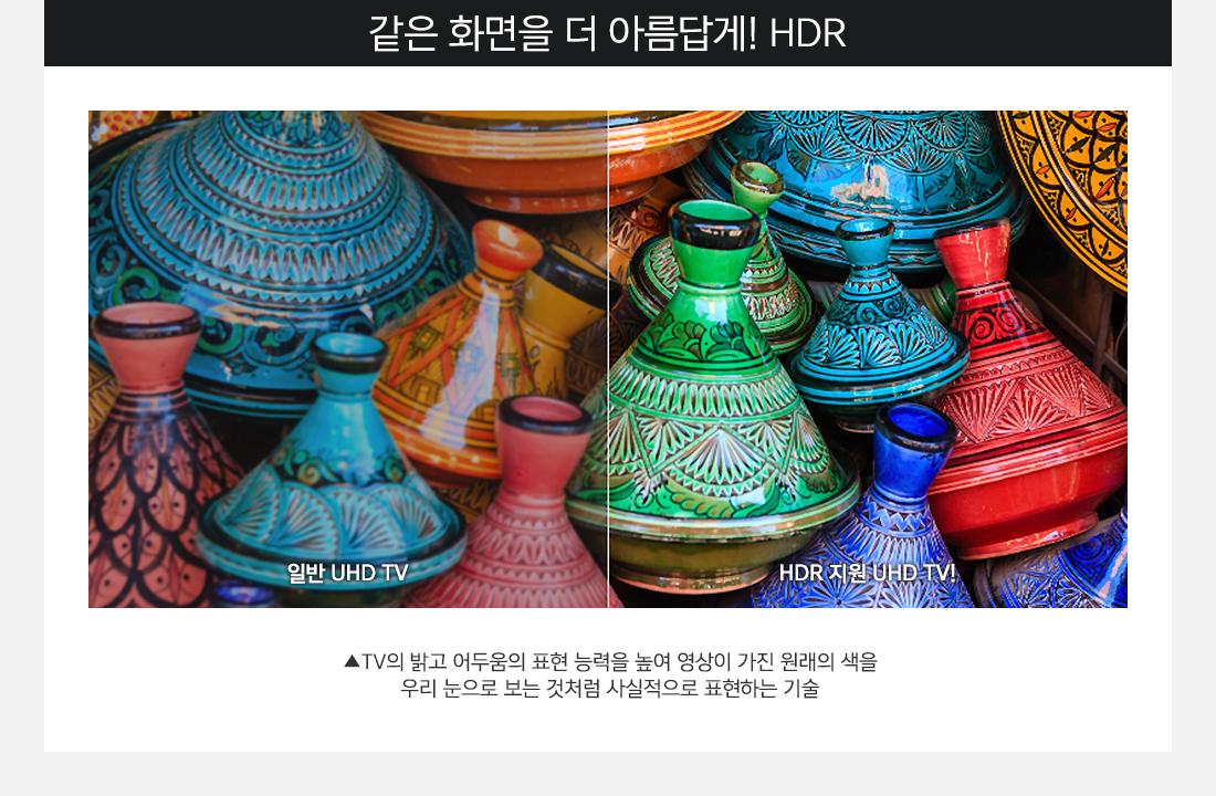 같은 화면을 더 아름답게! HDR