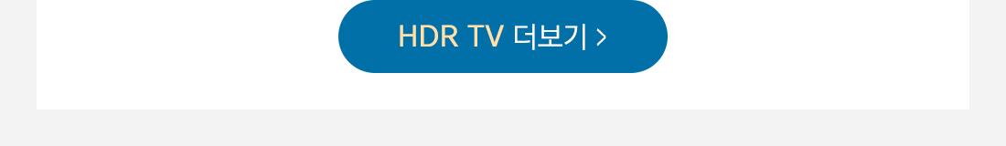 HDR TV 더보기