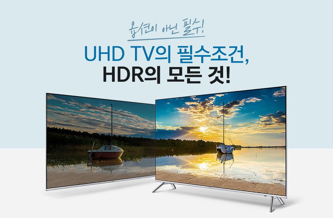 옵션이 아닌 필수! UHD TV의 필수조건, HDR의 모든 것!