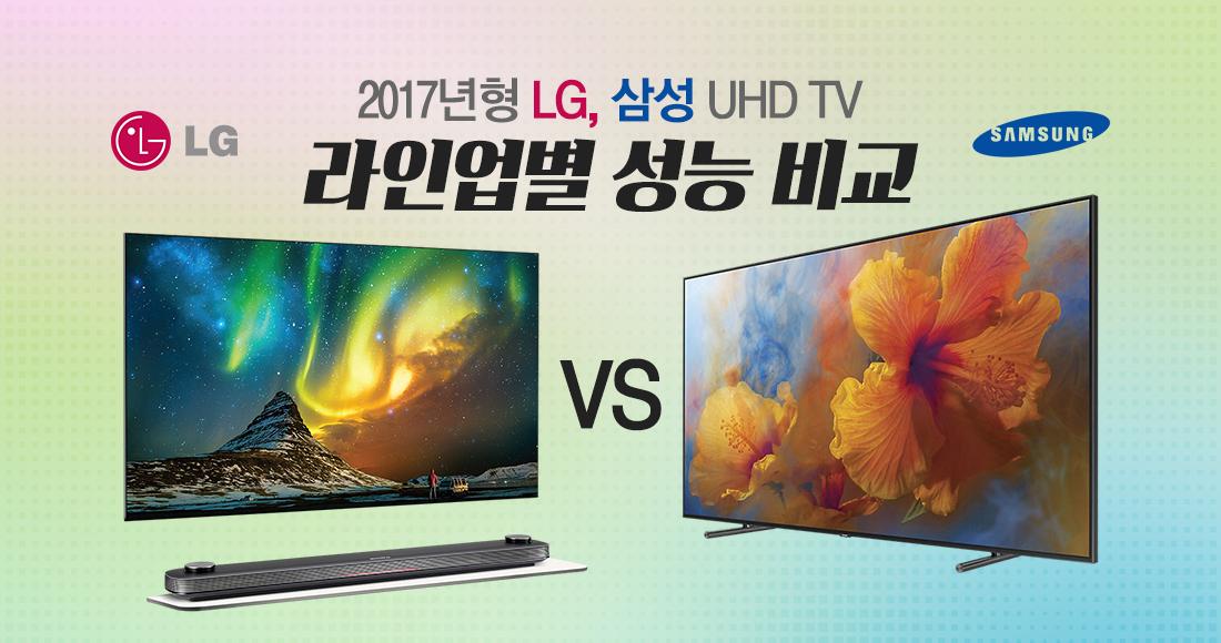 2017년형 LG, 삼성 UHD TV 라인업별 성능 비교