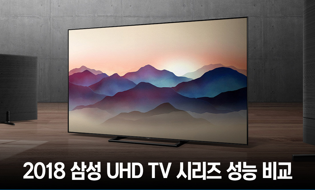 2018 삼성 UHD TV 시리즈 성능 비교
