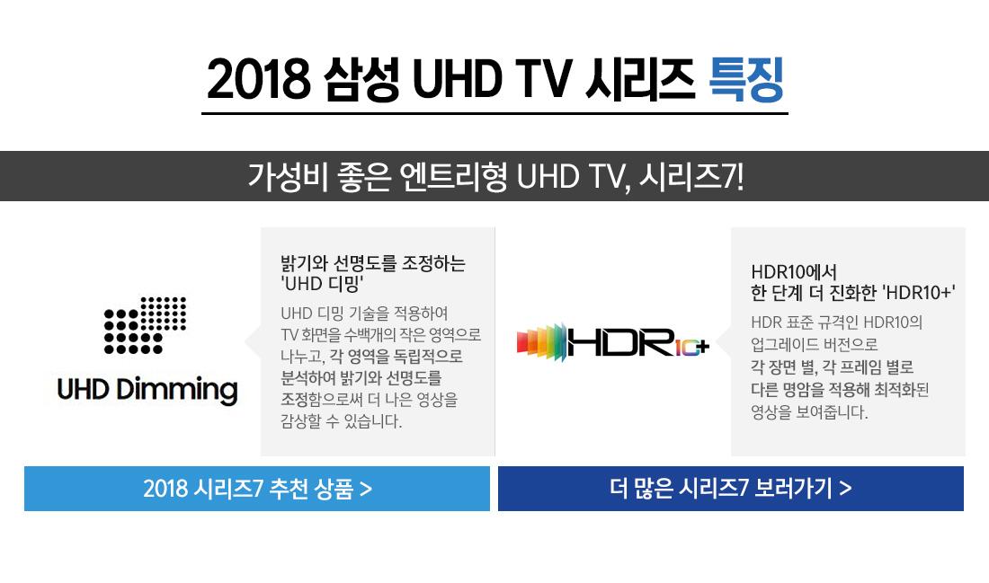 가성비 좋은 엔트리형 UHD TV, 시리즈7!