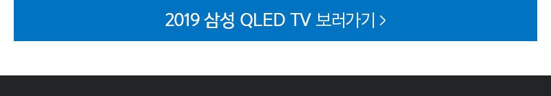 2019 삼성 QLED TV 보러가기
